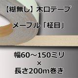【糊無し】天然木の木口テープ「Hメープル柾目」幅60〜150ミリ×200m巻き(エッジテープ/ツキ板)