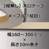 【糊無し】天然木の木口テープ「Hメープル柾目」幅160〜300ミリ×10m巻き(エッジテープ/ツキ板)
