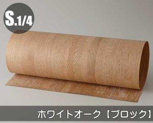 【ホワイトオーク・ブロック】450*900(和紙貼り/糊なし)天然木のツキ板シート「ノーマルタイプ」