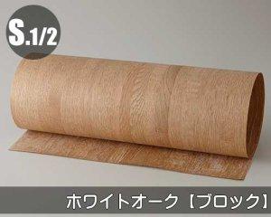 【ホワイトオーク・ブロック】450*1800(和紙貼り/糊なし)天然木のツキ板シート「ノーマルタイプ」