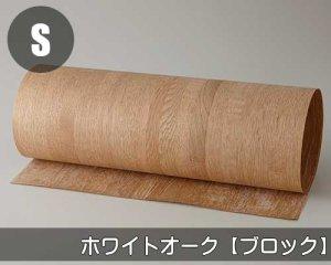 【ホワイトオーク・ブロック】900*1800(和紙貼り/糊なし)天然木のツキ板シート「ノーマルタイプ」