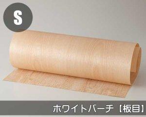 【ホワイトバーチ板目】900*1800(和紙貼り/糊なし)天然木のツキ板シート「ノーマルタイプ」