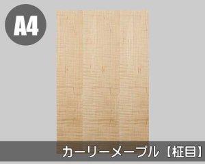 【カーリーメープル柾目】A4サイズ(和紙貼り/糊なし)天然木のツキ板シート「ノーマルタイプ」