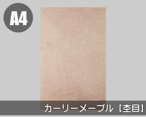 天然木のツキ板シート【カーリーメープル杢目】(SSサイズ)0.3ミリ厚Normalタイプ(和紙貼り/糊なし)