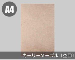 【カーリーメープル杢目】A4サイズ(和紙貼り/糊なし)天然木のツキ板シート「ノーマルタイプ」