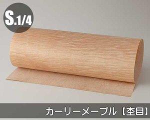 天然木のツキ板シート【カーリーメープル杢目】(Sサイズ)0.3ミリ厚Normalタイプ(和紙貼り/糊なし)