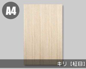 【桐柾目】A4サイズ(和紙貼り/糊なし)天然木のツキ板シート「ノーマルタイプ」