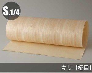 天然木のツキ板シート【桐柾目】(Sサイズ)0.3ミリ厚Normalタイプ(和紙貼り/糊なし)