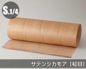 天然木のツキ板シート【サテンシカモア柾目】(Sサイズ)0.3ミリ厚Normalタイプ(和紙貼り/糊なし)