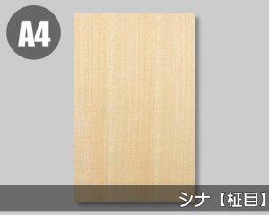【シナ柾目】A4サイズ(和紙貼り/糊なし)天然木のツキ板シート「ノーマルタイプ」