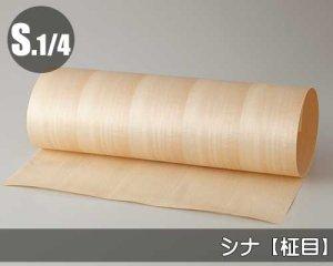 天然木のツキ板シート【シナ柾目】(Sサイズ)0.3ミリ厚Normalタイプ(和紙貼り/糊なし)