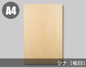 【シナ板目】A4サイズ(和紙貼り/糊なし)天然木のツキ板シート「ノーマルタイプ」