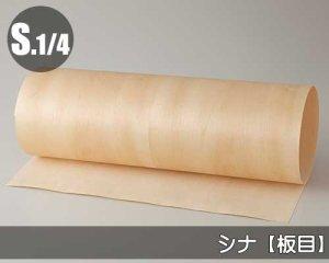 天然木のツキ板シート【シナ板目】(Sサイズ)0.3ミリ厚Normalタイプ(和紙貼り/糊なし)