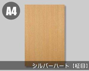 【シルバーハート柾目】A4サイズ(和紙貼り/糊なし)天然木のツキ板シート「ノーマルタイプ」