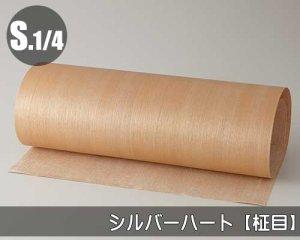 天然木のツキ板シート【シルバーハート柾目】(Sサイズ)0.3ミリ厚Normalタイプ(和紙貼り/糊なし)
