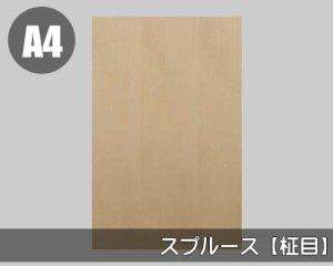 【スプルース柾目】A4サイズ(和紙貼り/糊なし)天然木ツキ板シート「ノーマルタイプ」