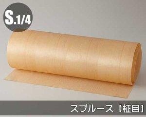 天然木のツキ板シート【スプルース柾目】(Sサイズ)0.3ミリ厚Normalタイプ(和紙貼り/糊なし)