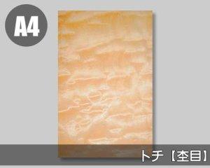 【トチ杢目】A4サイズ(和紙貼り/糊なし)天然木のツキ板シート「ノーマルタイプ」