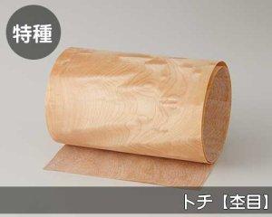 天然木のツキ板シート【トチ杢目】180ミリ*1200ミリ*厚み0.3ミリNormalタイプ(和紙貼り/糊なし)