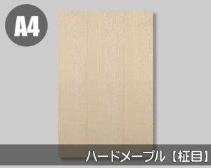 【ハードメープル柾目】A4サイズ(和紙貼り/糊なし)天然木のツキ板シート「ノーマルタイプ」