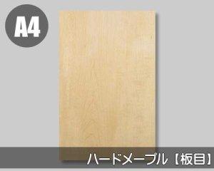 【ハードメープル板目】A4サイズ(和紙貼り/糊なし)天然木のツキ板シート「ノーマルタイプ」