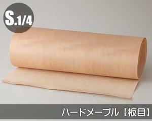 天然木のツキ板シート【ハードメープル板目】(Sサイズ)0.3ミリ厚Normalタイプ(和紙貼り/糊なし)