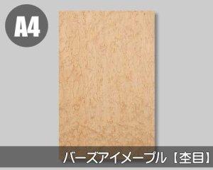 天然木のツキ板シート【バーズアイメープル杢目】(SSサイズ)0.3ミリ厚Normalタイプ(和紙貼り/糊なし)