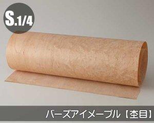 天然木のツキ板シート【バーズアイメープル杢目】(Sサイズ)0.3ミリ厚Normalタイプ(和紙貼り/糊なし)