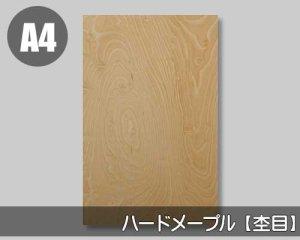 【ハードメープル杢目】A4サイズ(和紙貼り/糊なし)天然木のツキ板シート「ノーマルタイプ」