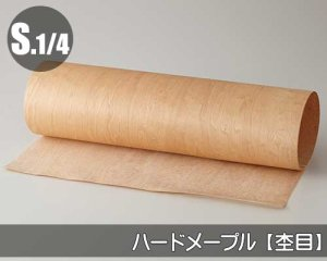 天然木のツキ板シート【ハードメープル杢目】(Sサイズ)0.3ミリ厚Normalタイプ(和紙貼り/糊なし)