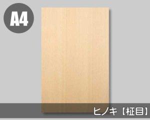 【ヒノキ柾目】A4サイズ(和紙貼り/糊なし)天然木のツキ板シート「ノーマルタイプ」