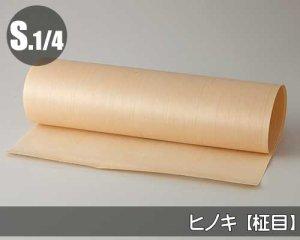天然木のツキ板シート【ヒノキ柾目】(Sサイズ)0.3ミリ厚Normalタイプ(和紙貼り/糊なし)