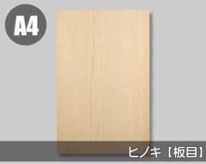 【ヒノキ板目】A4サイズ(和紙貼り/糊なし)天然木のツキ板シート「ノーマルタイプ」