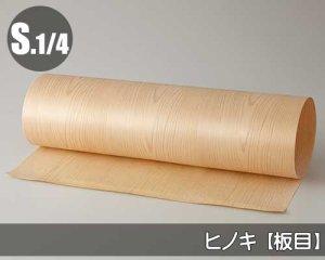 天然木のツキ板シート【ヒノキ板目】(Sサイズ)0.3ミリ厚Normalタイプ(和紙貼り/糊なし)
