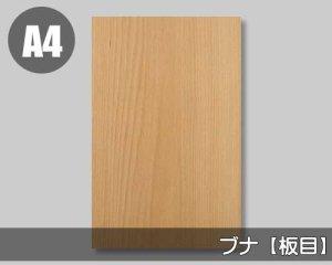 【ブナ板目】A4サイズ(和紙貼り/糊なし)天然木のツキ板シート「ノーマルタイプ」