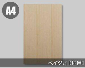 【ベイツガ柾目】A4サイズ(和紙貼り/糊なし)天然木のツキ板シート「ノーマルタイプ」