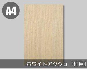 【ホワイトアッシュ柾目】A4サイズ(和紙貼り/糊なし)天然木のツキ板シート「ノーマルタイプ」