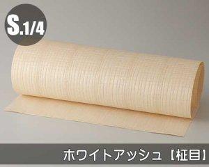 天然木のツキ板シート【ホワイトアッシュ柾目】(Sサイズ)0.3ミリ厚Normalタイプ(和紙貼り/糊なし)