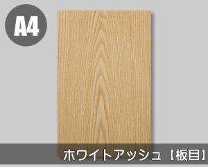 【ホワイトアッシュ板目】A4サイズ(和紙貼り/糊なし)天然木のツキ板シート「ノーマルタイプ」