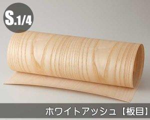 天然木のツキ板シート【ホワイトアッシュ板目】(Sサイズ)0.3ミリ厚Normalタイプ(和紙貼り/糊なし)