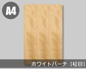 【ホワイトバーチ柾目】A4サイズ(和紙貼り/糊なし)天然木のツキ板シート「ノーマルタイプ」