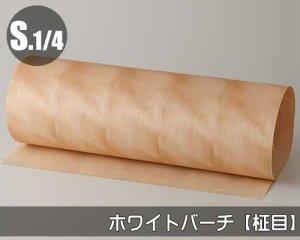 天然木のツキ板シート【ホワイトバーチ柾目】(Sサイズ)0.3ミリ厚Normalタイプ(和紙貼り/糊なし)