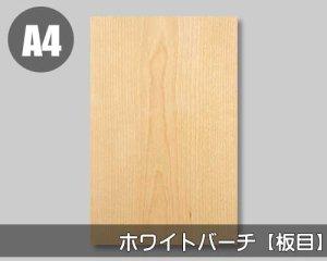 【ホワイトバーチ板目】A4サイズ(和紙貼り/糊なし)天然木のツキ板シート「ノーマルタイプ」