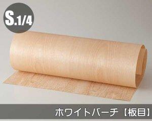 天然木のツキ板シート【ホワイトバーチ板目】(Sサイズ)0.3ミリ厚Normalタイプ(和紙貼り/糊なし)