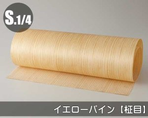 天然木のツキ板シート【イエローパイン柾目】(Sサイズ)0.3ミリ厚Normalタイプ(和紙貼り/糊なし)