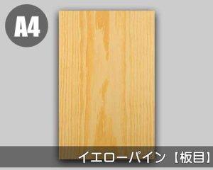 【イエローパイン板目】A4サイズ(和紙貼り/糊なし)天然木のツキ板シート「ノーマルタイプ」