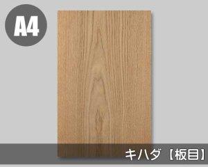 【キハダ板目】A4サイズ(和紙貼り/糊なし)天然木のツキ板シート「ノーマルタイプ」