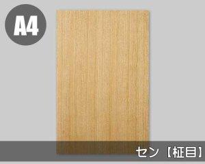 【セン柾目】A4サイズ(和紙貼り/糊なし)天然木のツキ板シート「ノーマルタイプ」