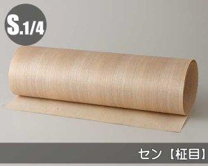 天然木のツキ板シート【セン柾目】(Sサイズ)0.3ミリ厚Normalタイプ(和紙貼り/糊なし)