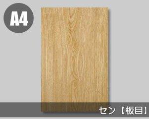 【セン板目】A4サイズ(和紙貼り/糊なし)天然木のツキ板シート「ノーマルタイプ」